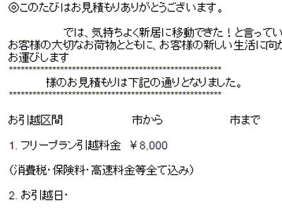 hikkoshi02
