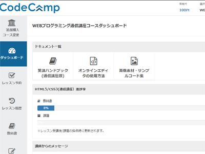 codecamp00