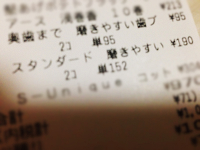 haburashi081201