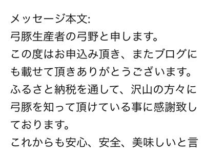 yumibuta080900