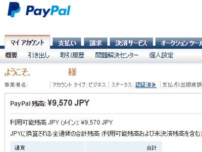 paypal021204