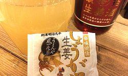 うどんや風一夜薬のしょうが湯に養命酒の琥珀生姜酒をINしてみた