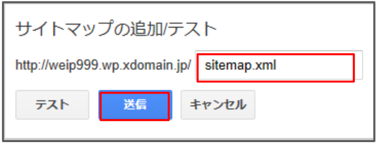 googleサーチコンソール ウェブマスターツール にサイトマップを送信する